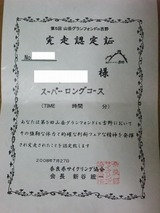 2008_07270033_2